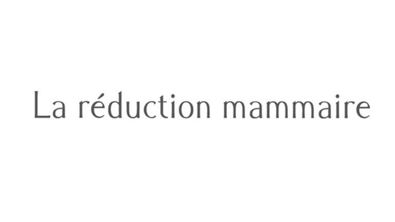 La réduction mammaire